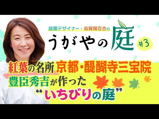 うがやの庭 #3【庭園案内人】紅葉の名所、京都・醍醐寺三宝院