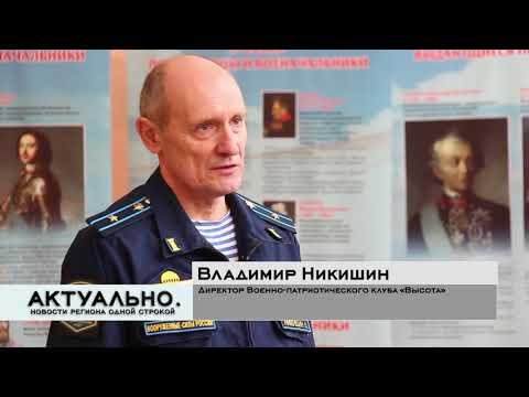 Актуально Псков / 24.02.2021