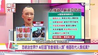 "AI機器人揚言""毀滅人類"" AI將威脅你的工作!? 國民大會 20180724 (完整版)"