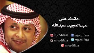 تحميل اغاني عبدالمجيد عبدالله ـ انسحابي | البوم حقك علي | البومات MP3