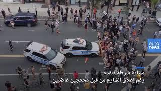 شاهد: عمليات دهس تستهدف المتظاهرين في الولايات المتحدة