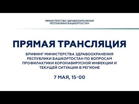 Брифинг по коронавирусу 07.05.2020 15:00