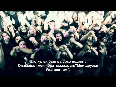 Manowar - Die For Metal (Русские субтитры)