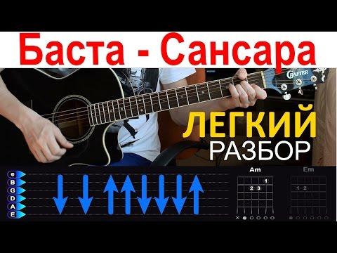 Баста - Сансара. ПРОСТОЙ РАЗБОР на гитаре БЕЗ БАРРЭ