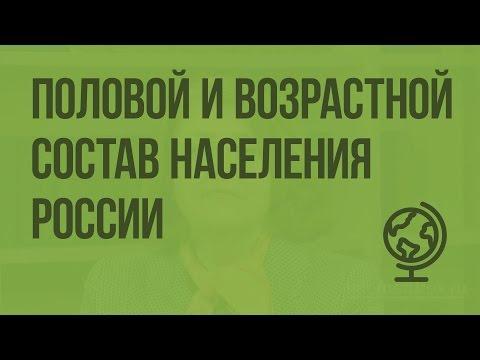 Половой и возрастной состав населения России. Видеоурок по географии 8 класс