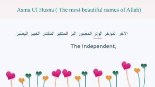 Asma ul Husna by Sheikh Mishary Al Afasy (Lyric)