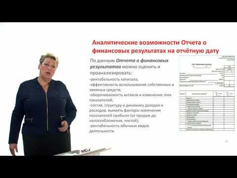 Видеоурок «Анализ бухгалтерской (финансовой) отчетности организации»