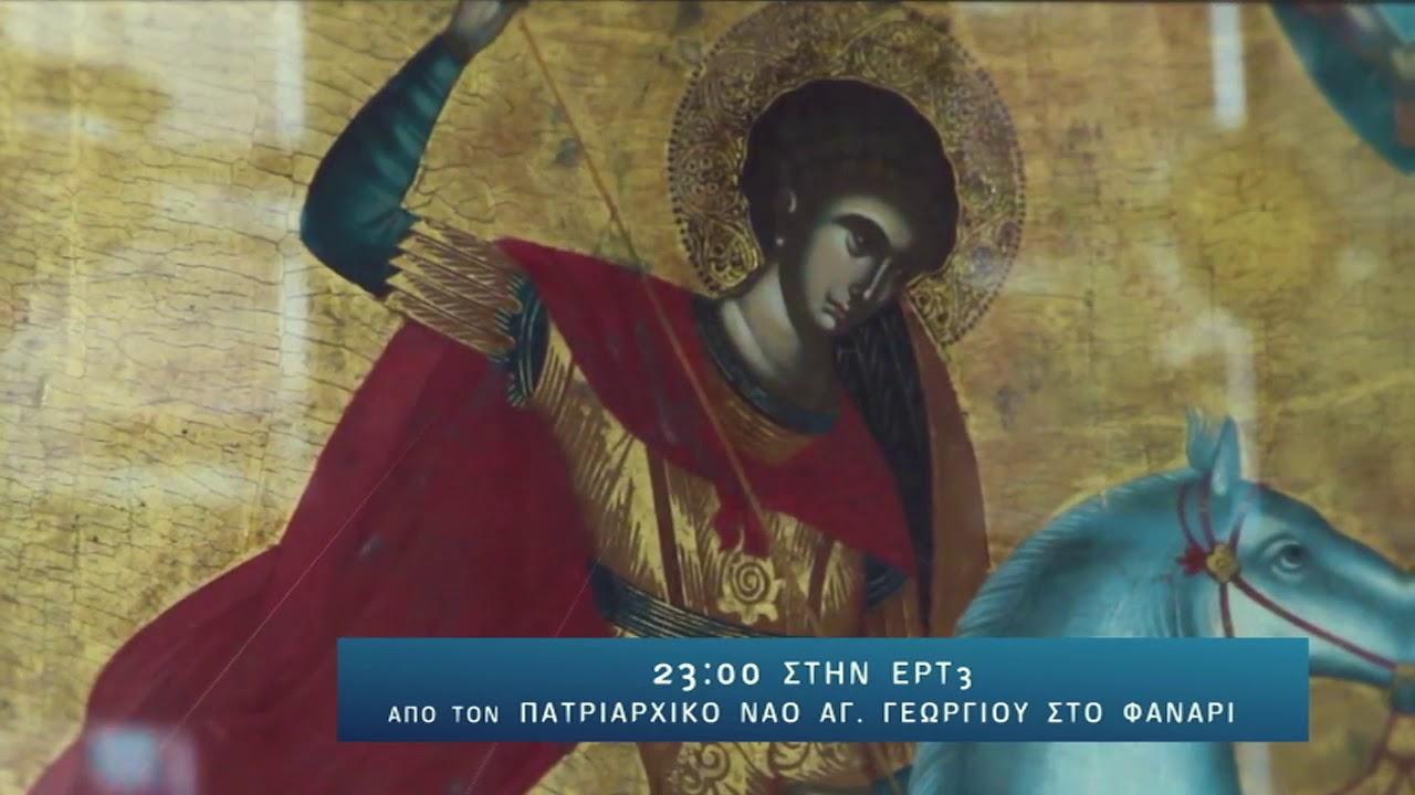 Μ.Σάββατο στην ΕΡΤ : Οι Ιερές Ακολουθίες απευθείας από  ΕΡΤ (Trailer) | 16/04/2020 | ΕΡΤ