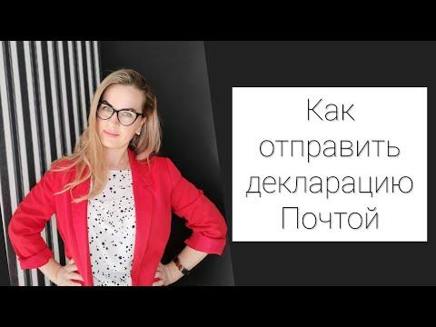 КАК ОТПРАВИТЬ ДЕКЛАРАЦИЮ 3НДФЛ/ УСН/ЕНВД ПО ПОЧТЕ РОССИИ. ИЛИ ЗАЯВЛЕНИЕ НА СУБСИДИЮ