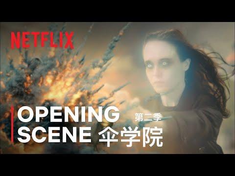 《雨傘學院》第 2 季 | 開場戲 | Netflix