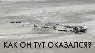 Корабль посреди пустыни - Недавно я узнал №1