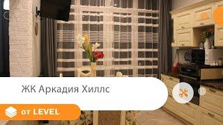 Ремонт квартир в Одессе, ЖК Аркадия Хиллс.