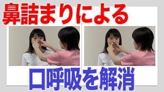 鼻の詰まりが原因で口呼吸になる人は?