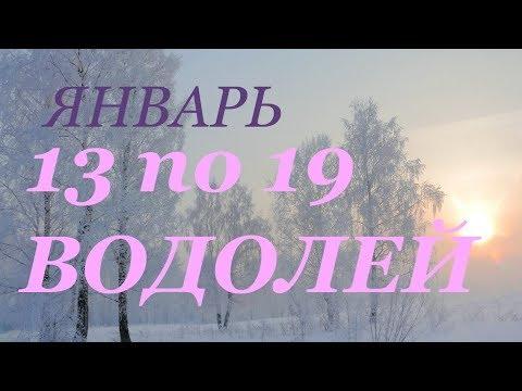 ВОДОЛЕЙ. ПРОГНОЗ на НЕДЕЛЮ . с 13 по 19 ЯНВАРЯ 2020 г.