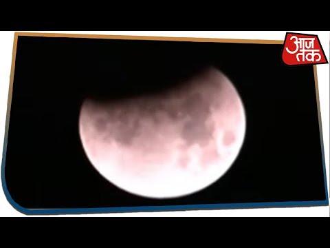 Lunar Eclipse 2019:149 साल बाद दिखा सबसे बड़ा Chandra Grahan, कई मायनों में है खास