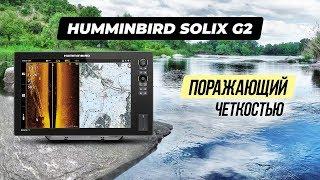 Эхолот humminbird solix 10chirp mega si gps