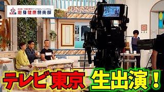【テレビ東京・なないろ日和!】生出演して中高年の筋トレの素晴らしさを紹介してきました!