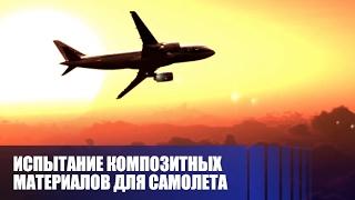 Испытание композитных материалов для будущего самолета