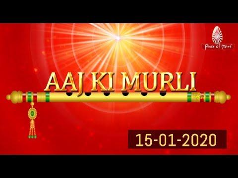 आज की मुरली 15-01-2020 | Aaj Ki Murli | BK Murli | TODAY'S MURLI In Hindi | BRAHMA KUMARIS | PMTV (видео)