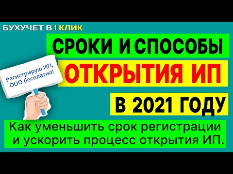 СРОКИ И СПОСОБЫ ОТКРЫТИЯ ИП В 2021 Г. КАК УМЕНЬШИТЬ СРОК РЕГИСТРАЦИИИИ ИП