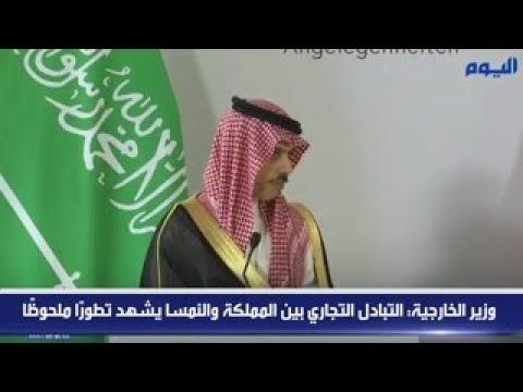 عاجل / وزير خارجية النمسا : المملكة من أهم الشركاء في الشرق الأوسط