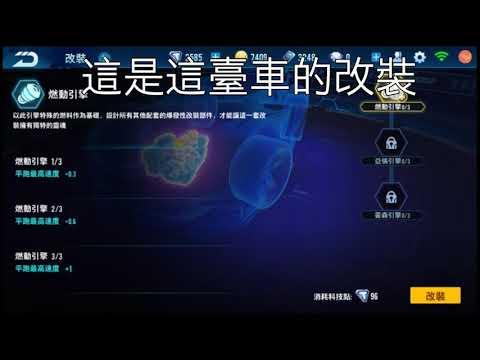 極速領域 B車蜂王介紹