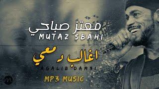 مازيكا معتز صباحي - اغالب دمعي | تسجيل نادر | High Quality اغاني سودانية 2020 تحميل MP3