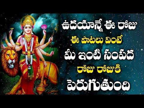శుక్రవారం ఈ పాటలు వింటే  మీ సంపద పెరుగుతుంది  || BHAVANI ASTAKAM ||TELUGU BHAKTHI SONGS