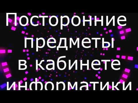 ПОСЛЕДНИЙ ЗВОНОК-2017 в ТСОШ. Поздравление учителя информатики