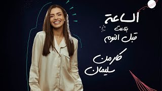 Carmen Soliman - El Sa3a Bta3t Abl El Noum | كارمن سليمان - الساعة بتاعت قبل النوم تحميل MP3