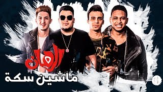 اغاني حصرية ماشين سكة - المدفعجية / mashien saka elmadfaagya تحميل MP3