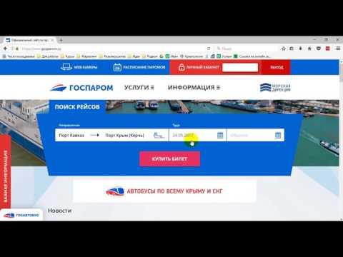Как купить билет на паром в Крым через интернет