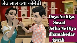 jethalal babita comedy cartoon - मुफ्त ऑनलाइन