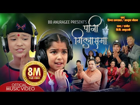 पानी गिलासमा| PANI GILAS MA |Prince Lamsal Aayusha Gautam | By BB Anuragee | Nepali Folk Song 2021