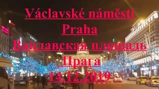 ПРАГА, ВАЦЛАВСКАЯ ПЛОЩАДЬ, РОЖДЕСТВЕНСКАЯ ЯРМАРКА (Václavské náměstí, Praha)