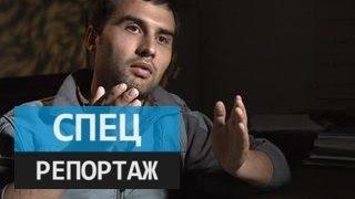 Разоблачение. Специальный репортаж Александра Бузаладзе
