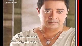 مدحت صالح- صبرك بالله-كلمات/ عوض بدوى لحن /وليد سعد