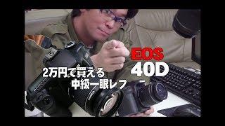 【カメラ】2万円で買える!中級一眼レフ EOS 40D(70Dで撮影)