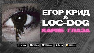 Егор Крид & Loc-Dog — Карие Глаза (Премьера трека,2020)