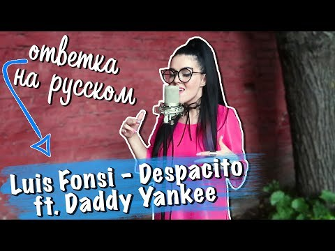 Ответка на русском Luis Fonsi - Despacito ft. Daddy Yankee (cover by Nila Mania)