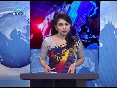 07 Pm News || সন্ধ্যা ০৭ টার সংবাদ || 17 January 2021 || ETV News