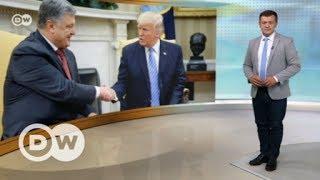 О чем говорили Трамп и Порошенко в Белом доме - DW Новости (21.06.2017)
