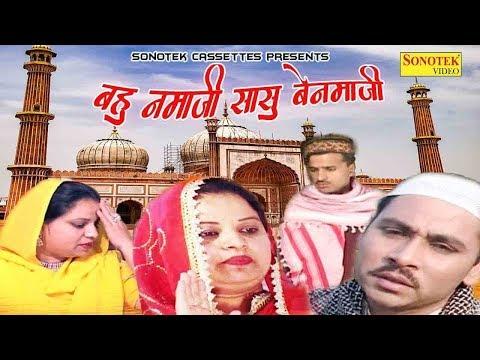 Bahu Namazi Saasu Benamazi   | Santram Banjara | Full Family Comedy Drama