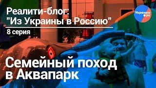 Из Украины в Россию #8: семейный поход в аквапарк, дожди в Ярославле