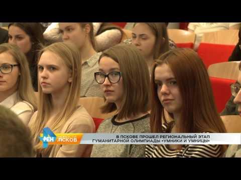 Новости Псков 25.04.2017 # Умники и умницы