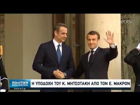 Υποδοχή του πρωθυπουργού από τον Γάλλο πρόεδρο | 29/01/2020 | ΕΡΤ
