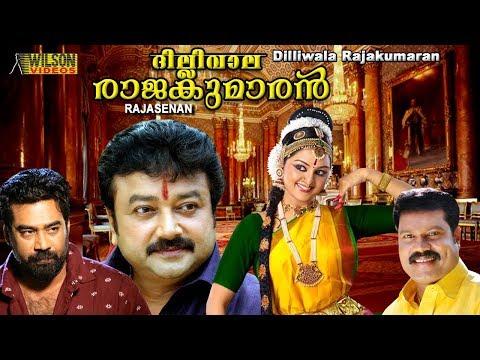 Dilliwala Rajakumaran Full Movie Malayalam | Jayaram | Manju Warrier