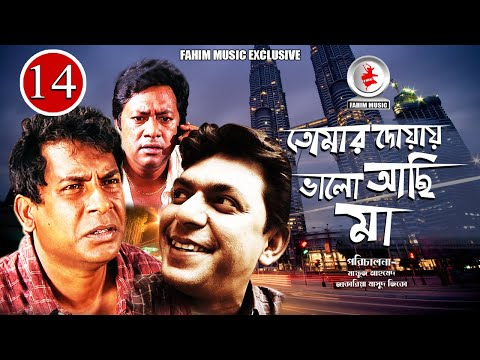 Tomar Dowa Valo Achi Ma I Ep 14 I Mosharraf Karim I Chanchal I  New Bangla Serial 2019
