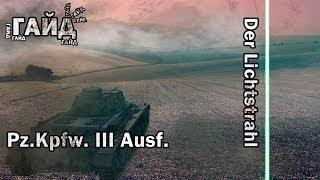 Гайд Pz.Kpfw. III Ausf. A - World of Tanks / GustikPS