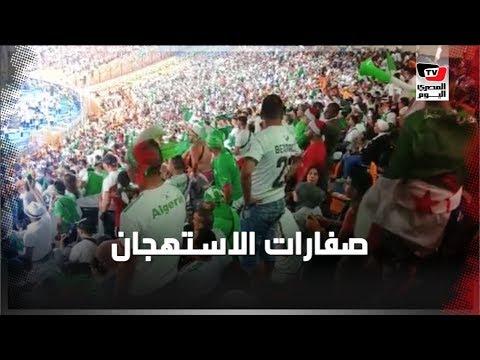جماهير «الجزائر» تطلق صافرات الاستهجان اثناء إعلان تشكيل «السنغال»